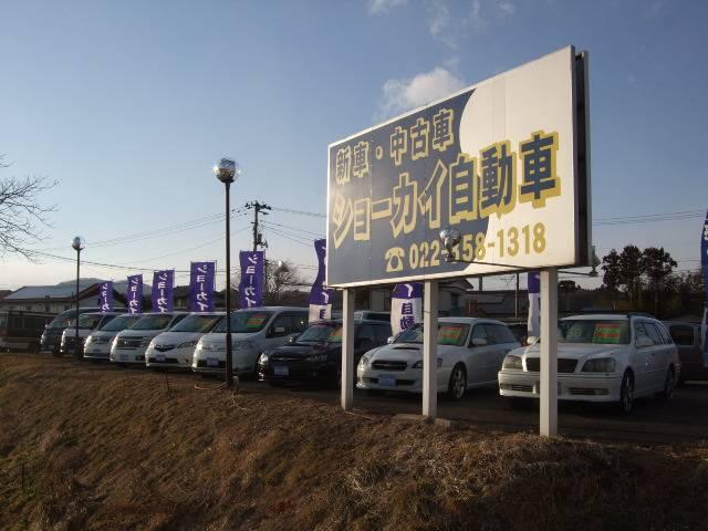 (有)ショーカイ自動車販売(1枚目)