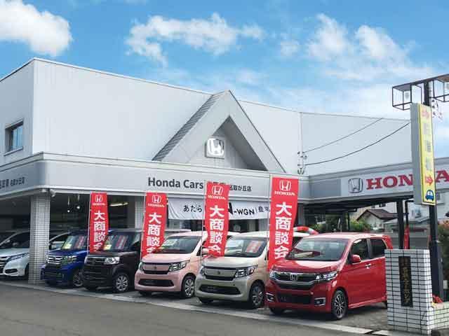 愛車タウン Honda Cars名取南 名取ヶ丘店