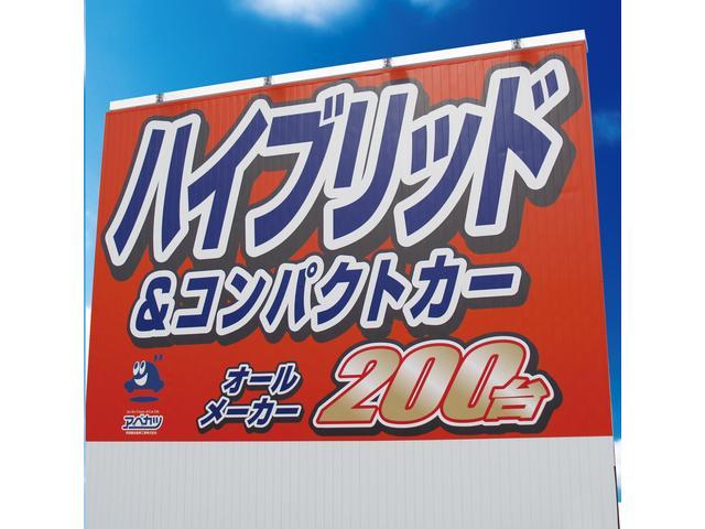 阿部勝自動車工業株式会社 ハイブリット&コンパクトカー専門店