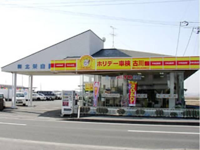 (株)北栄自動車 ホリデー車検古川(1枚目)
