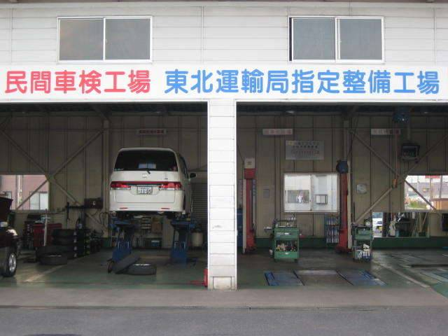 (株)北栄自動車 ホリデー車検古川(2枚目)