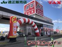 サービスカーM's (有)エムズ JU適正販売店