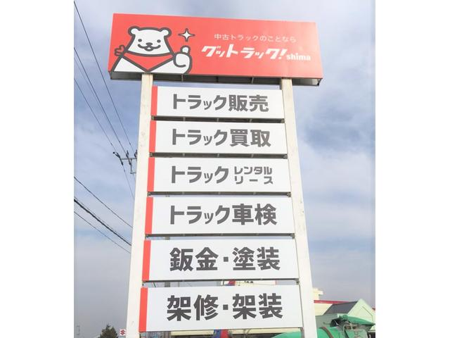 ぐっトラックshima 福島店(5枚目)