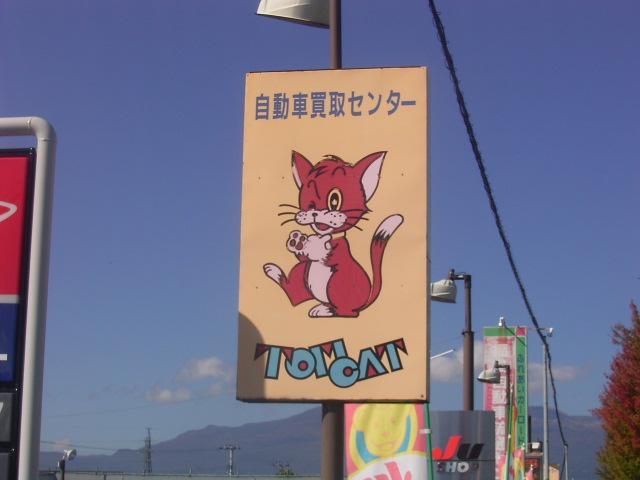 (有)福島自動車流通センター(6枚目)