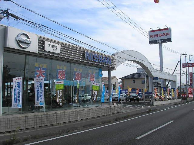 宮城日産自動車(株) カートピア名取(1枚目)