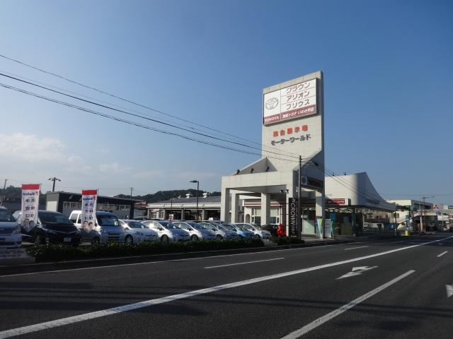 福島トヨタ自動車(株) いわき平店(1枚目)