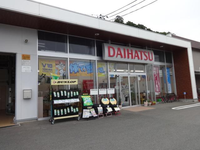 福島ダイハツ販売(株) いわき勿来店(2枚目)