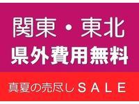 ご来店クーポン『関東・東北県外費用無料』