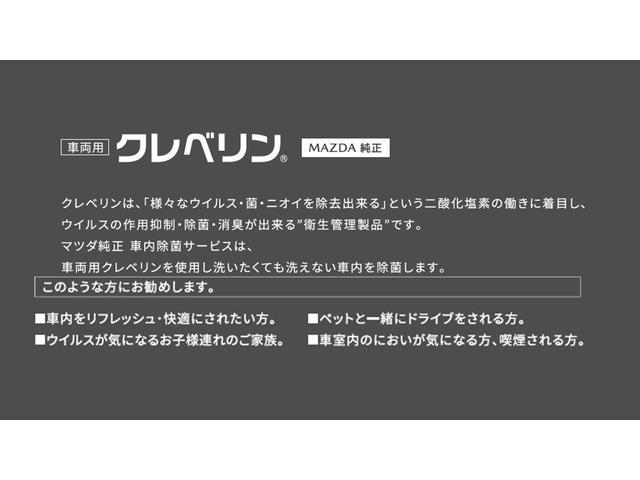 (株)東北マツダ 六丁目ユーカーランド(4枚目)