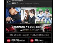 (株)東北マツダ 名取店
