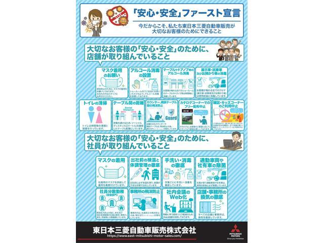 東日本三菱自動車販売(株) クリーンカー福島本内(2枚目)
