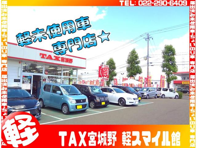 (株)タックス宮城野 軽スマイル館