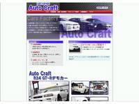 Auto craft (有)オートクラフト