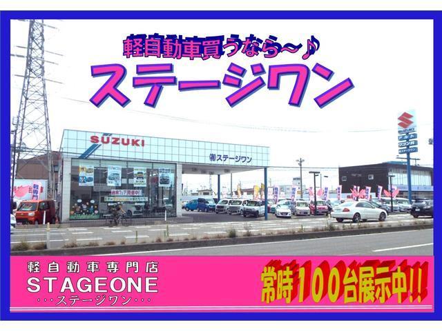 (有)ステージワン 軽専門店