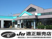 (株)ヤリミズ自動車 JU適正販売店