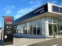 山形三菱自動車販売(株) 山形店・クリーンカー山形