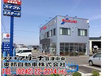 スズキアリーナ会津中央 東邦自動車(株)