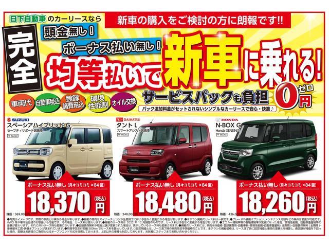 (有)日下自動車販売(3枚目)