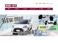 宮城トヨタ自動車(株) 古川店