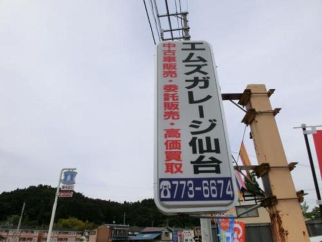M'sGarage仙台 エムズガレージ仙台 (株)エムズ(1枚目)