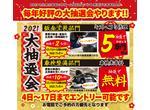 半期決算セール+10万円キャッシュバック