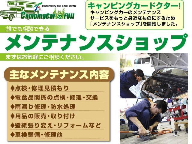 (株)フジカーズジャパン 仙台キャンピングカー専門店(5枚目)
