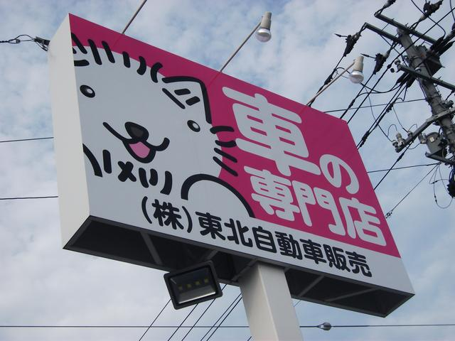 [福島県](株)東北自動車販売 郡山店