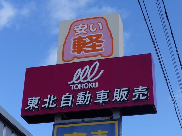 (株)東北自動車販売 泉崎店