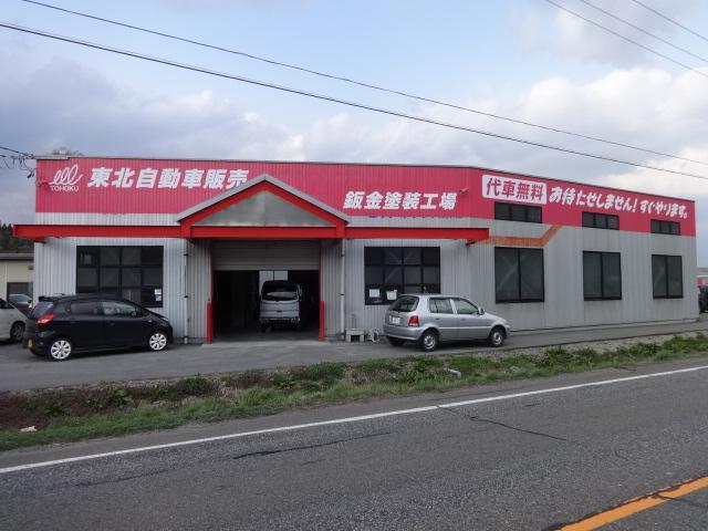 (株)東北自動車販売 泉崎店(5枚目)