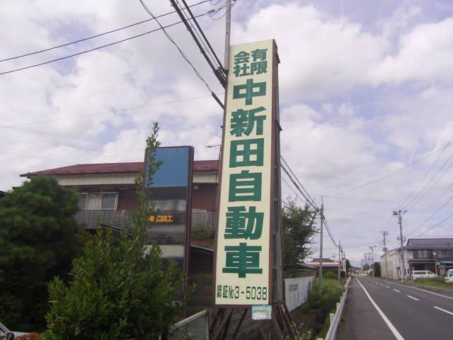 (有)中新田自動車(1枚目)