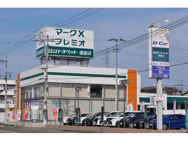 仙台トヨペット(株) 塩釜店
