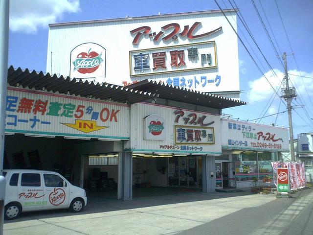 「福島県」の中古車販売店「アップル郡山インター店」