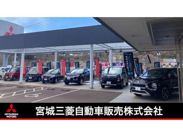 宮城三菱自動車販売(株) クリーンカー泉インター(2枚目)