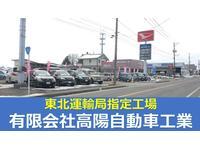 (有)高陽自動車工業