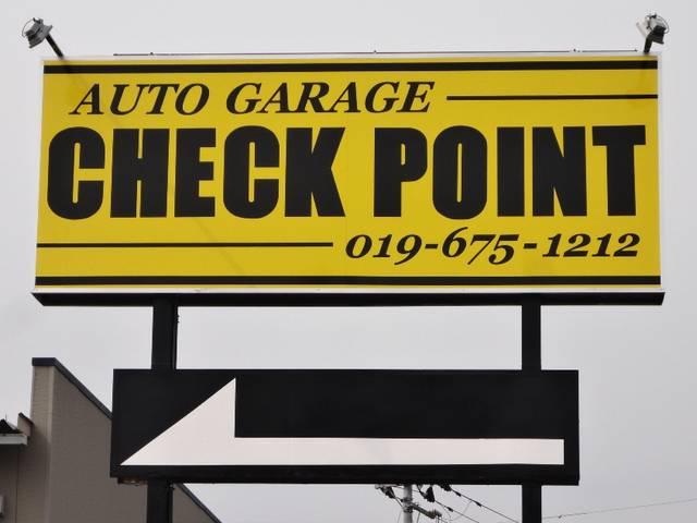 オートガレージ チェックポイント