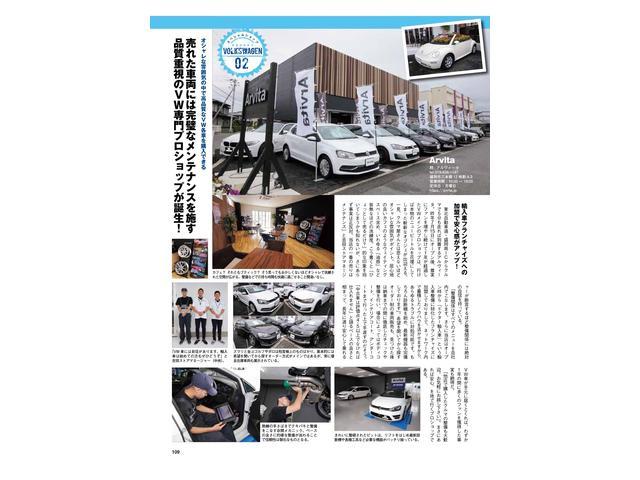 VWプロショップとしてVWマガジンへ掲載されました。輸入車メンテナンスも力を入れています!