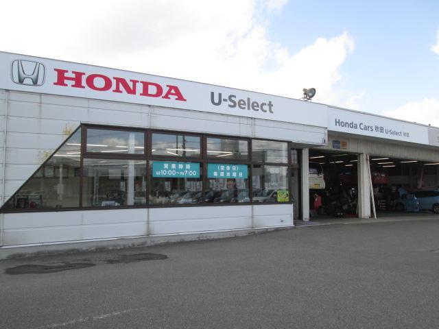 Honda Cars 秋田 U-Select秋田(1枚目)