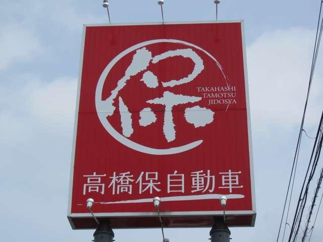 (有)高橋保自動車商会(1枚目)