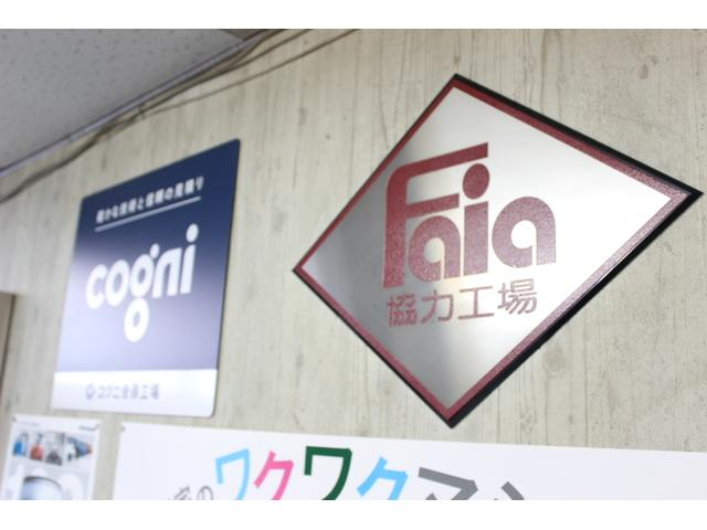 国土交通省・経済産業省認可の外国自動車輸入協同組合(通称FAIA)に整備会員として加盟しております。