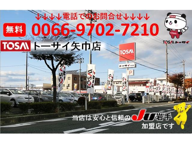 「岩手県」の中古車販売店「(株)トーサイ 矢巾店」