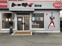 (株)トーサイ 前沢店