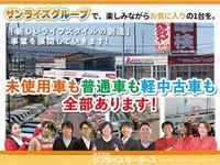 (株)サンライズモータース 弘前店