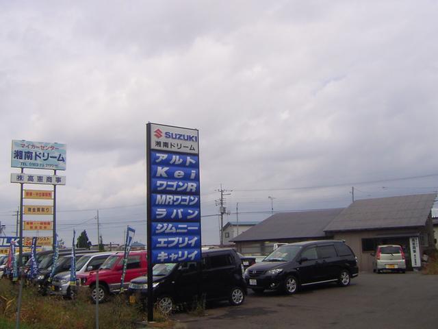 「秋田県」の中古車販売店「マイカーセンター湘南ドリーム」