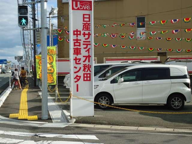 (株)日産サティオ秋田 中古車センター
