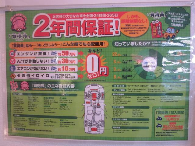 自動車販売 オートエース(5枚目)