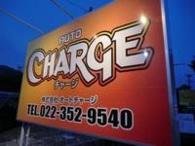AUTO CHARGE (株)オートチャージ(5枚目)