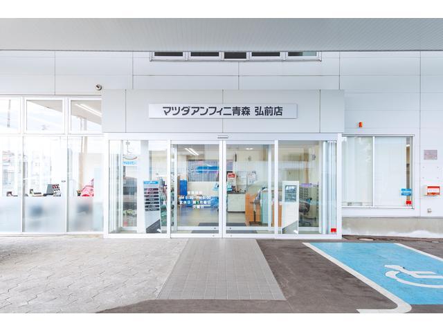 (株)マツダアンフィニ青森 弘前店(5枚目)