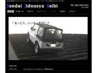 仙台自動車整備