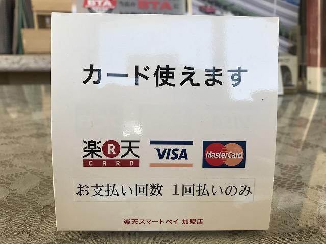 各種クレジットご使用可能。お支払方法についてもご相談下さい。