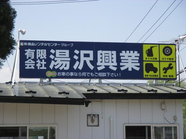 (有)湯沢興業